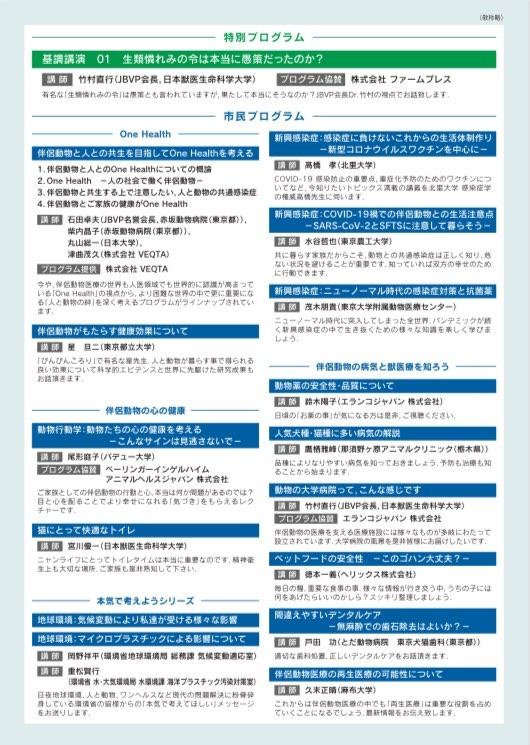 JBVP2021市民プログラム