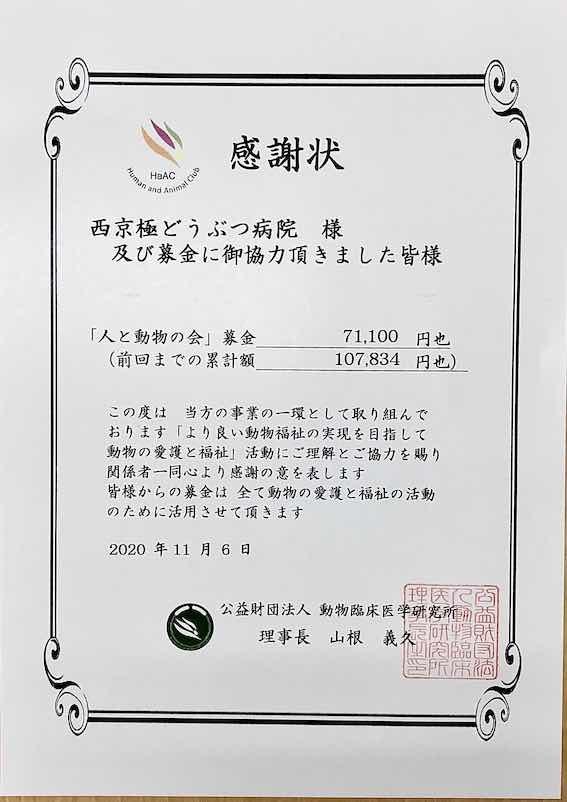 動臨研2020