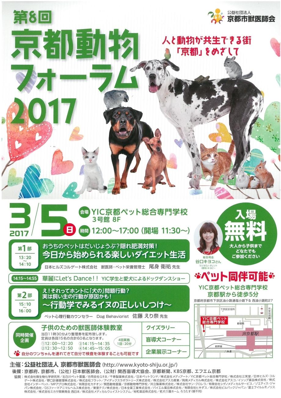 第8回京都動物フォーラム2017