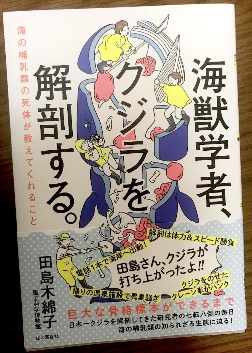 田島さんの本